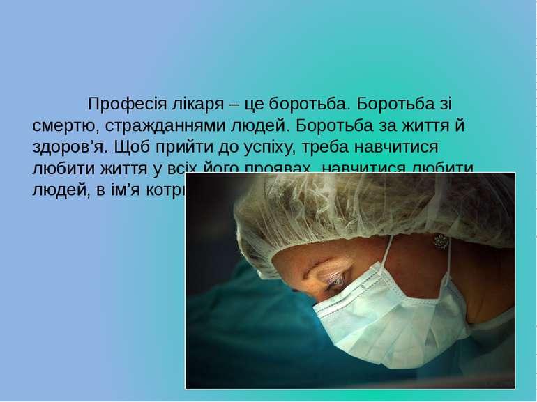 Професія лікаря – це боротьба. Боротьба зі смертю, стражданнями людей. Бороть...