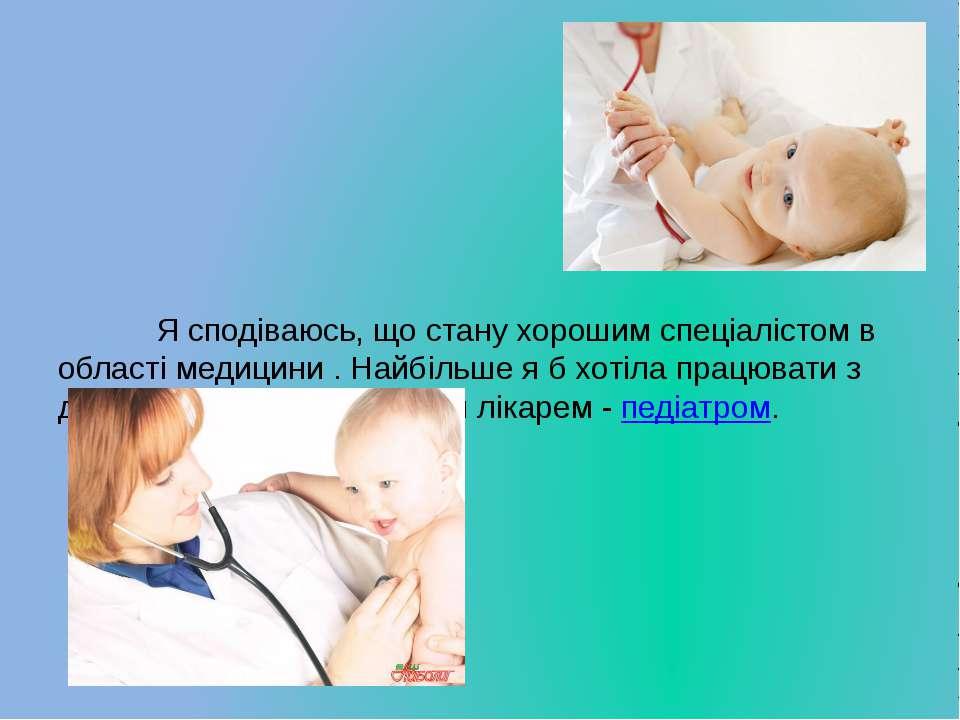 Я сподіваюсь, що стану хорошим спеціалістом в області медицини . Найбільше я ...