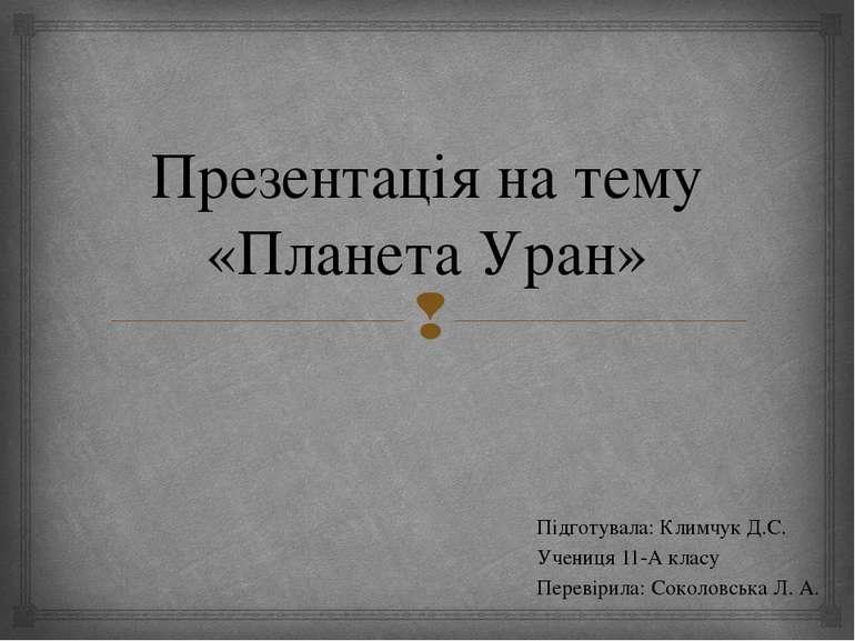 Презентація на тему «Планета Уран» Підготувала: Климчук Д.С. Учениця 11-А кла...