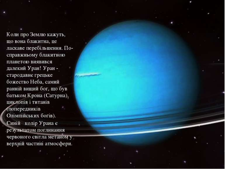 Коли про Землю кажуть, що вона блакитна, це ласкаве перебільшення. По-справжн...
