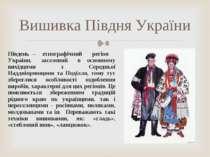 Південь – етнографічний регіон України, заселений в основному вихідцями з Сер...