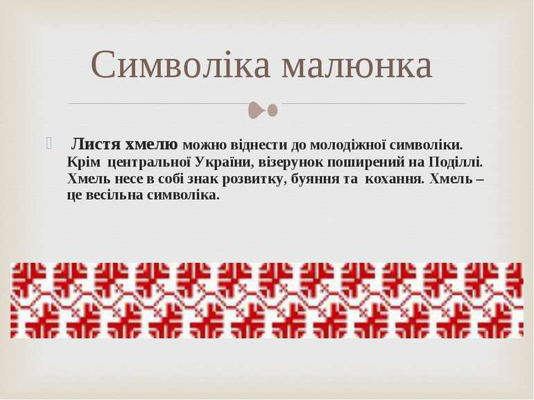 Листя хмелю можно віднести до молодіжної символіки. Крім центральної України,...