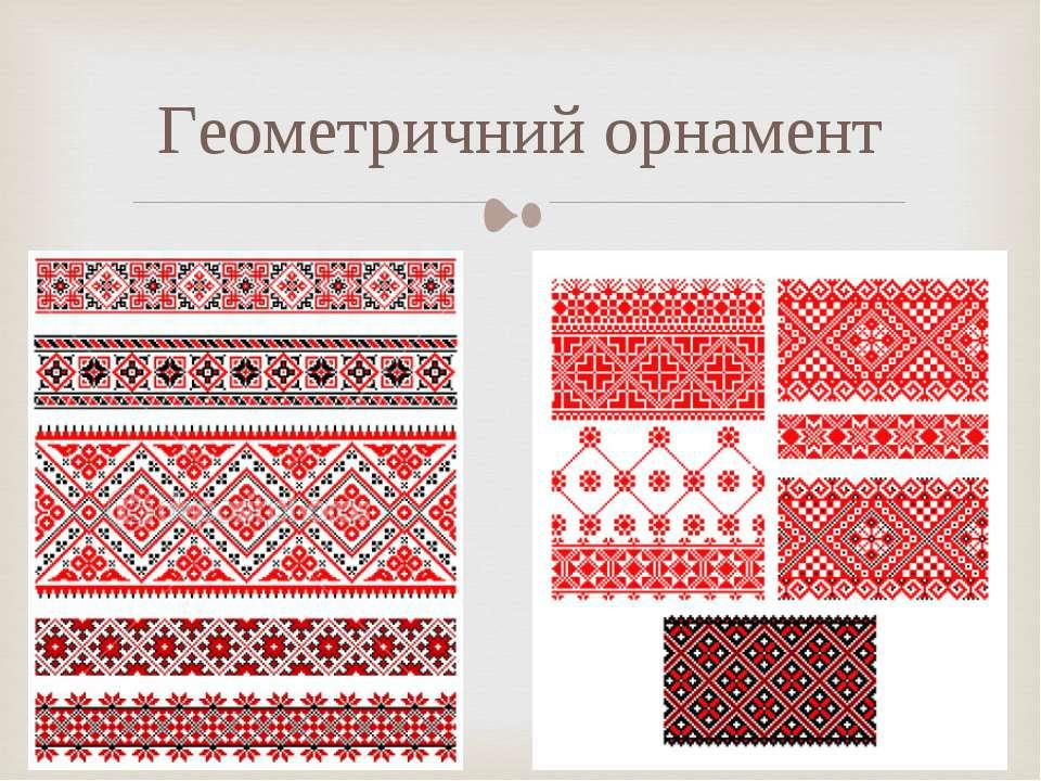 Геометричний орнамент