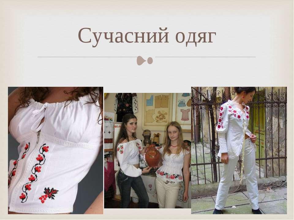 Сучасний одяг
