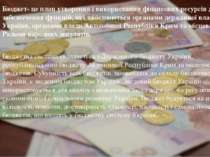 Бюджет- це план утворення і використання фінансових ресурсів для забезпечення...