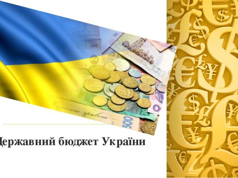 Державний бюджет України