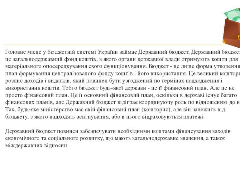 Головне місце у бюджетній системі України займає Державний бюджет. Державний ...
