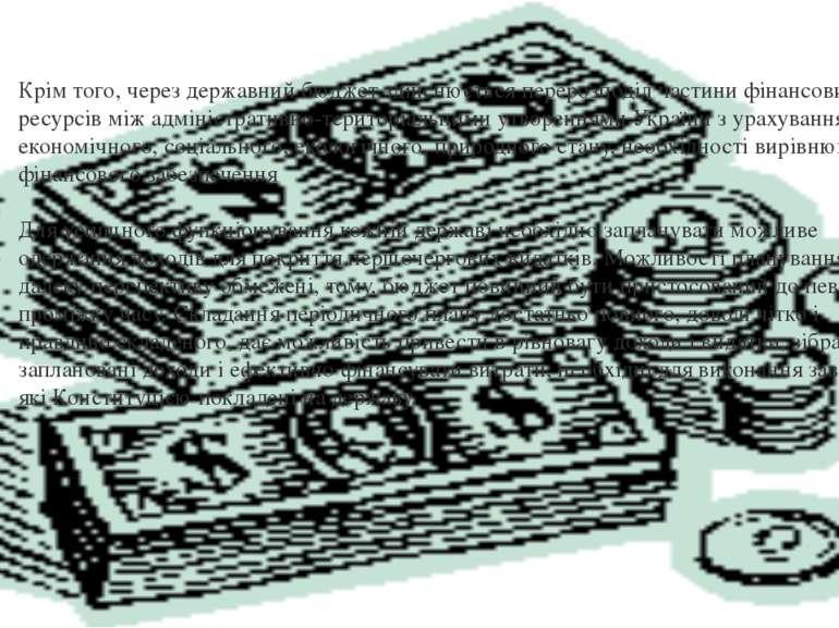 Крім того, через державний бюджет здійснюється перерозподіл частини фінансови...