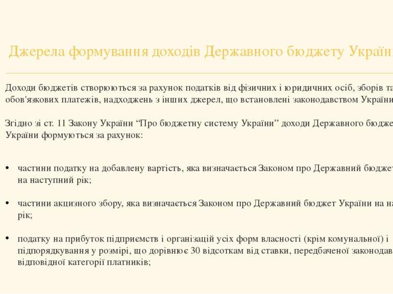 Джерела формування доходів Державного бюджету України Доходи бюджетів створюю...