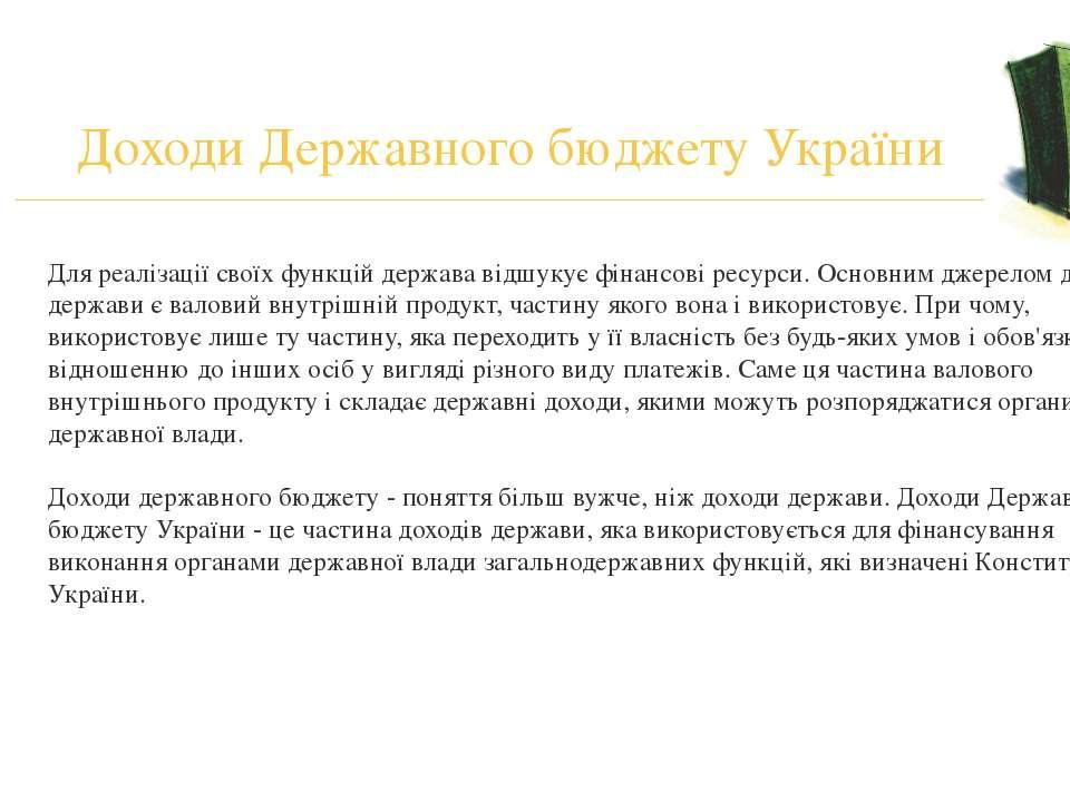 Доходи Державного бюджету України Для реалізації своїх функцій держава відшук...