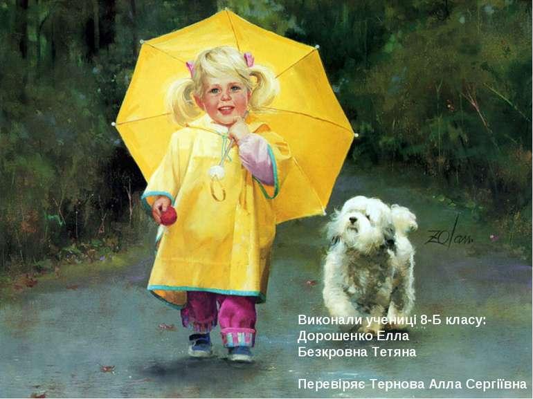 Виконали учениці 8-Б класу: Дорошенко Елла Безкровна Тетяна Перевіряє Тернова...