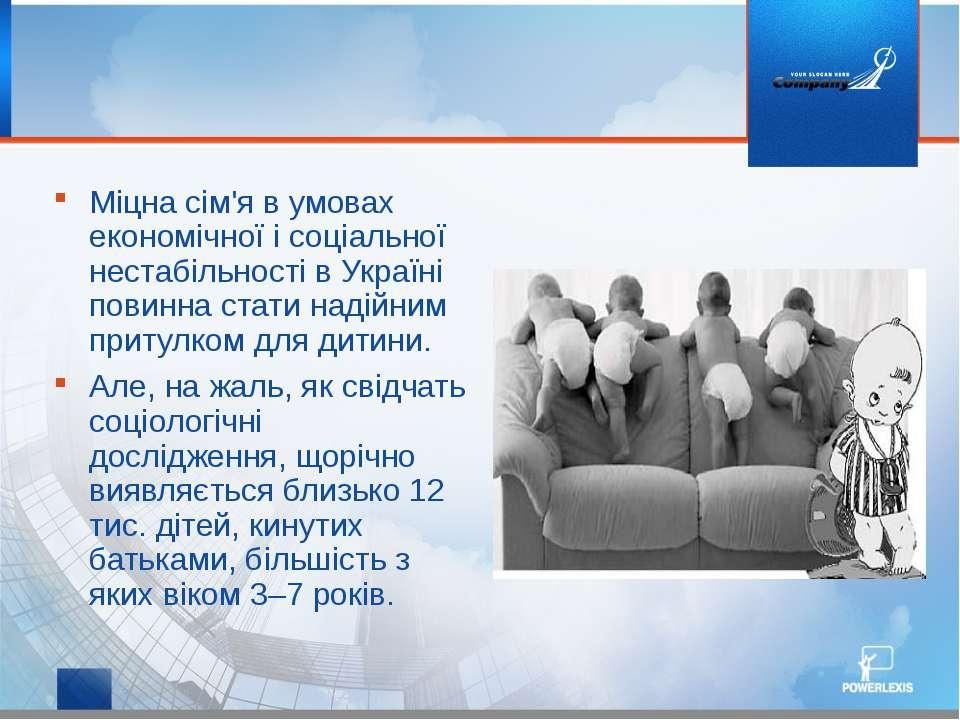 Міцна сім'я в умовах економічної і соціальної нестабільності в Україні повинн...