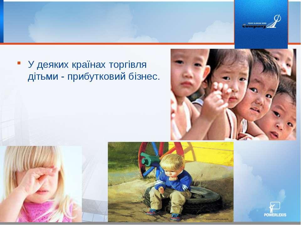 У деяких країнах торгівля дітьми - прибутковий бізнес.