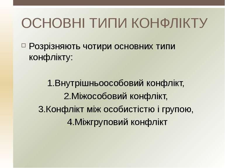 ОСНОВНІ ТИПИ КОНФЛІКТУ Розрізняють чотири основних типи конфлікту: 1.Внутрішн...