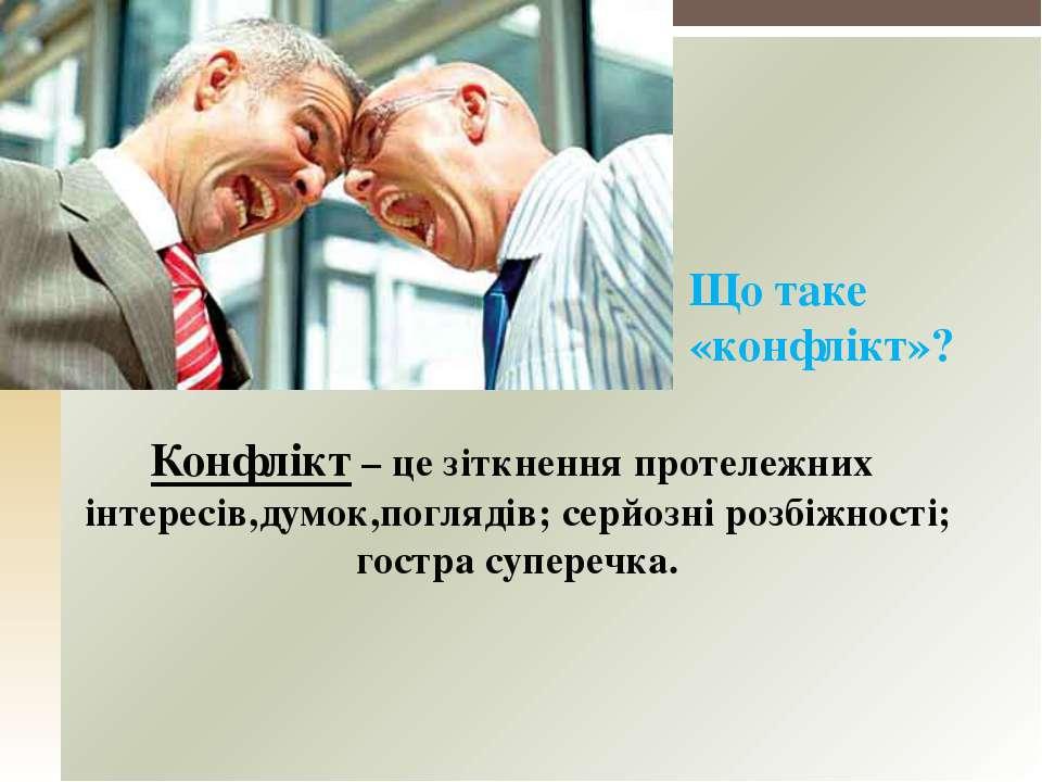 Конфлікт – це зіткнення протележних інтересів,думок,поглядів; серйозні розбіж...