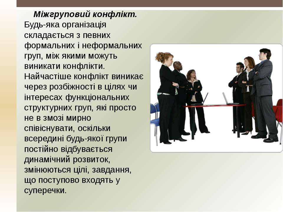 Міжгруповий конфлікт. Будь-яка організація складається з певних формальних і ...
