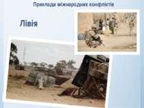 Приклади міжнародних конфліктів Лівія