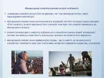 Міжнародному конфлікту властиві наступні особливості: учасниками конфлікту м...