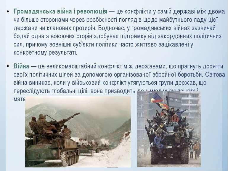 Громадянська війна і революція — це конфлікти у самій державі між двома чи бі...