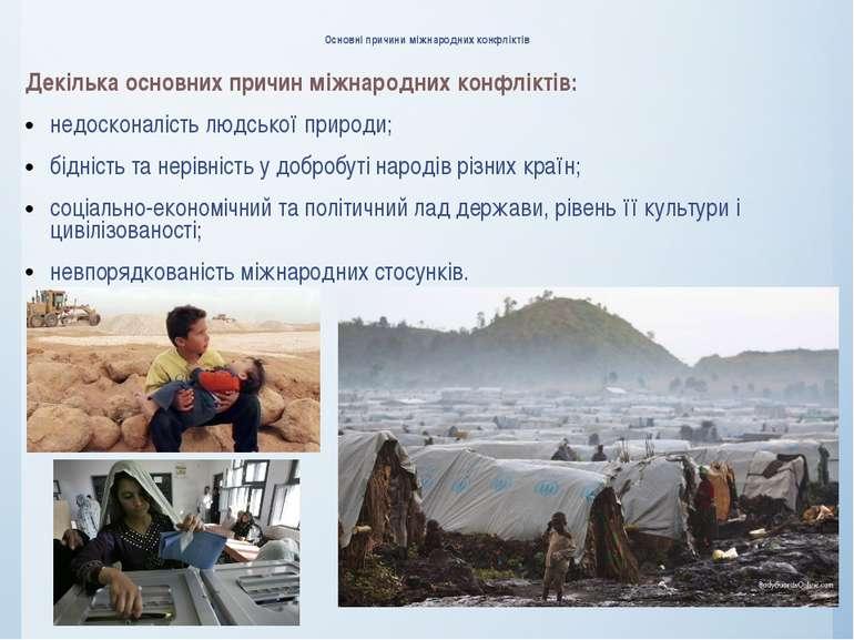 Основні причини міжнародних конфліктів Декілька основних причин міжнародних к...
