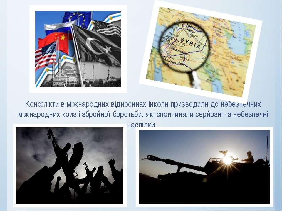 Конфлікти в міжнародних відносинах інколи призводили до небезпечних міжнародн...