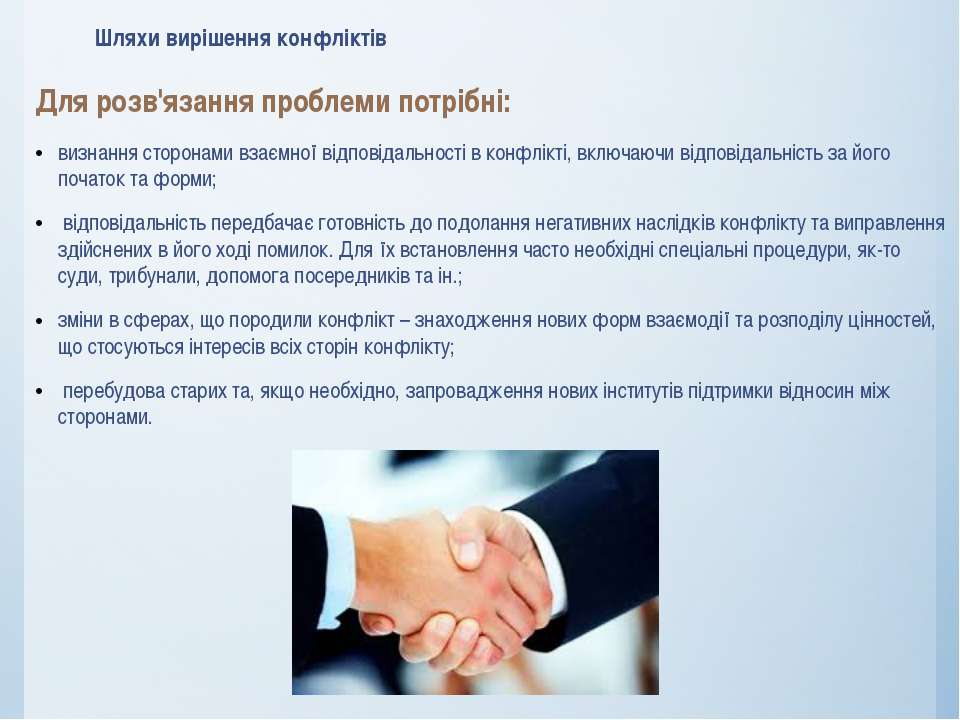 Шляхи вирішення конфліктів Для розв'язання проблеми потрібні: визнання сторон...