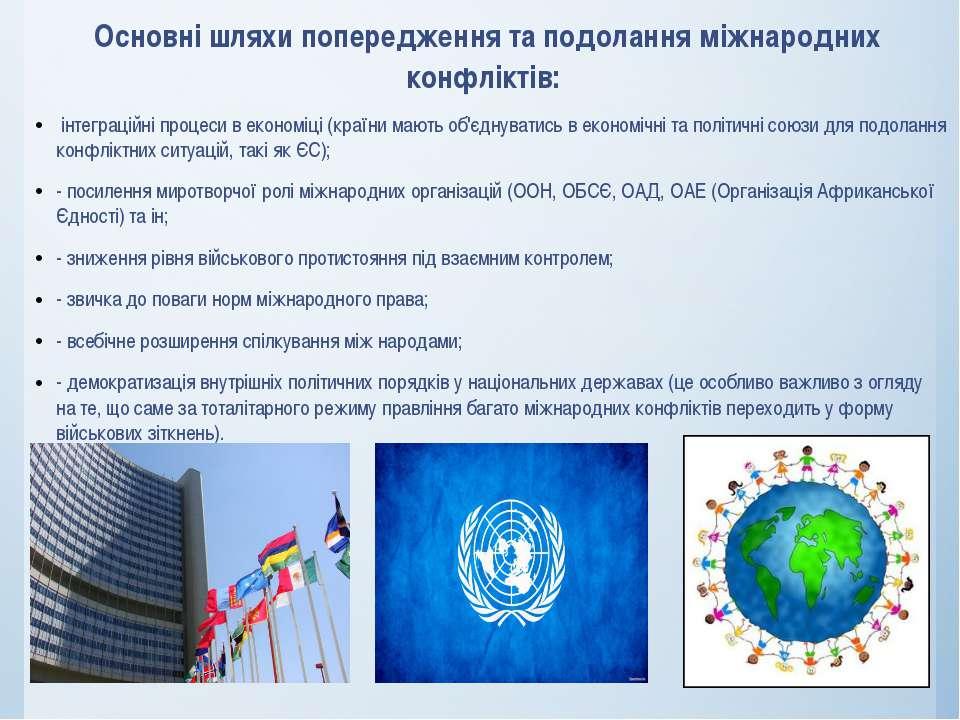 Основні шляхи попередження та подолання міжнародних конфліктів: інтеграційн...