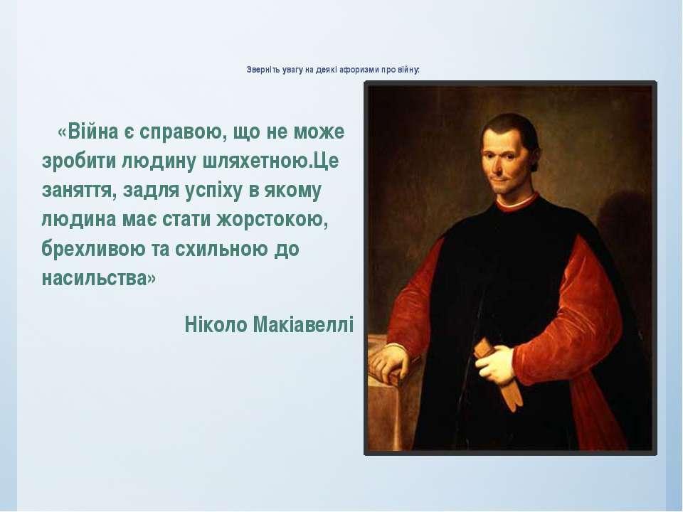 Зверніть увагу на деякі афоризми про війну: «Війна є справою, що не може зроб...