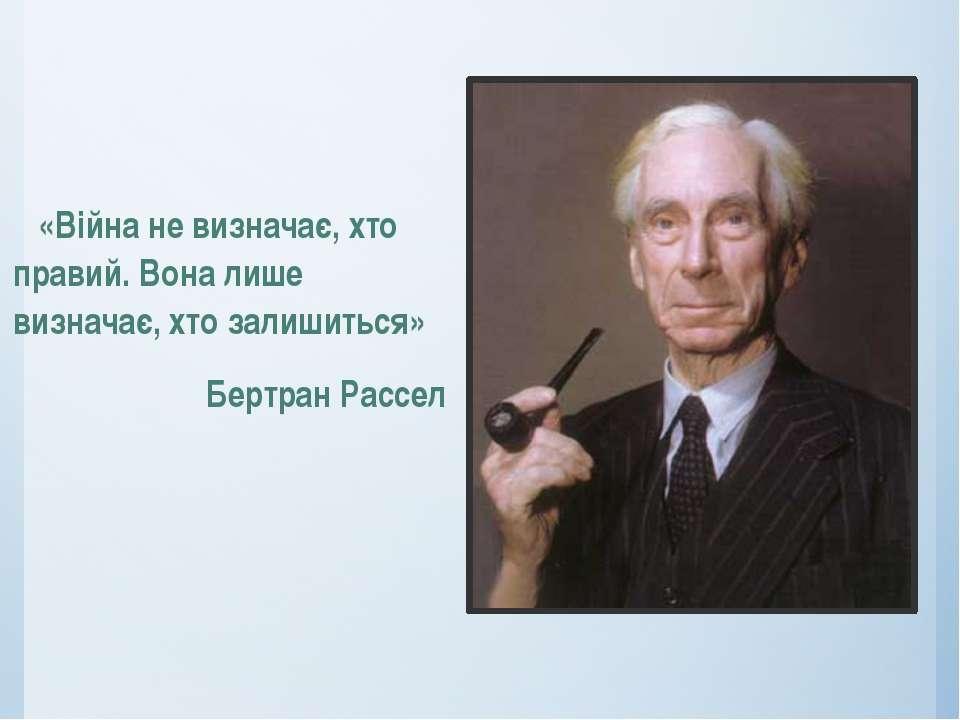 «Війна не визначає, хто правий. Вона лише визначає, хто залишиться» Бертран Р...