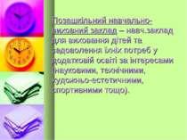 Позашкільний навчально-виховний заклад – навч.заклад для виховання дітей та з...