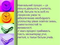Навчальний процес – це спільна діяльність учителів, дітей, батьків та ін.осіб...