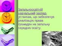 Загальноосвітній навчальний заклад-установа, що забезпечує реалізацію права г...