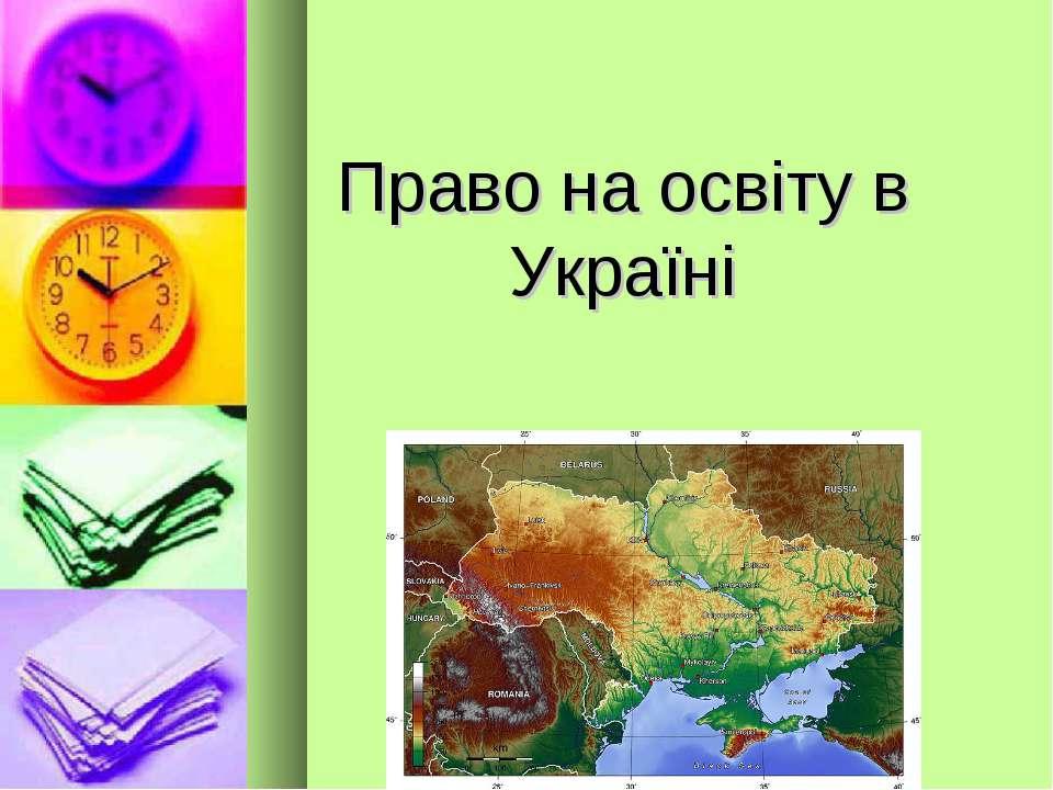 Право на освіту в Україні