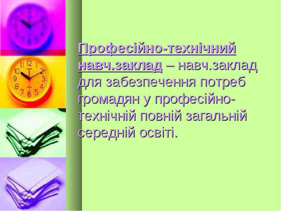 Професійно-технічний навч.заклад – навч.заклад для забезпечення потреб громад...