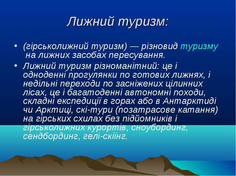 Лижний туризм: (гірськолижний туризм) — різновидтуризмуна лижних засобах пе...