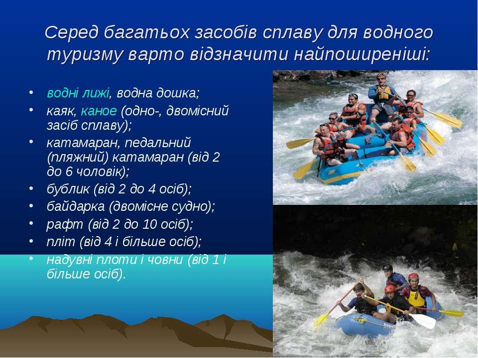 Серед багатьох засобів сплаву для водного туризму варто відзначити найпоширен...