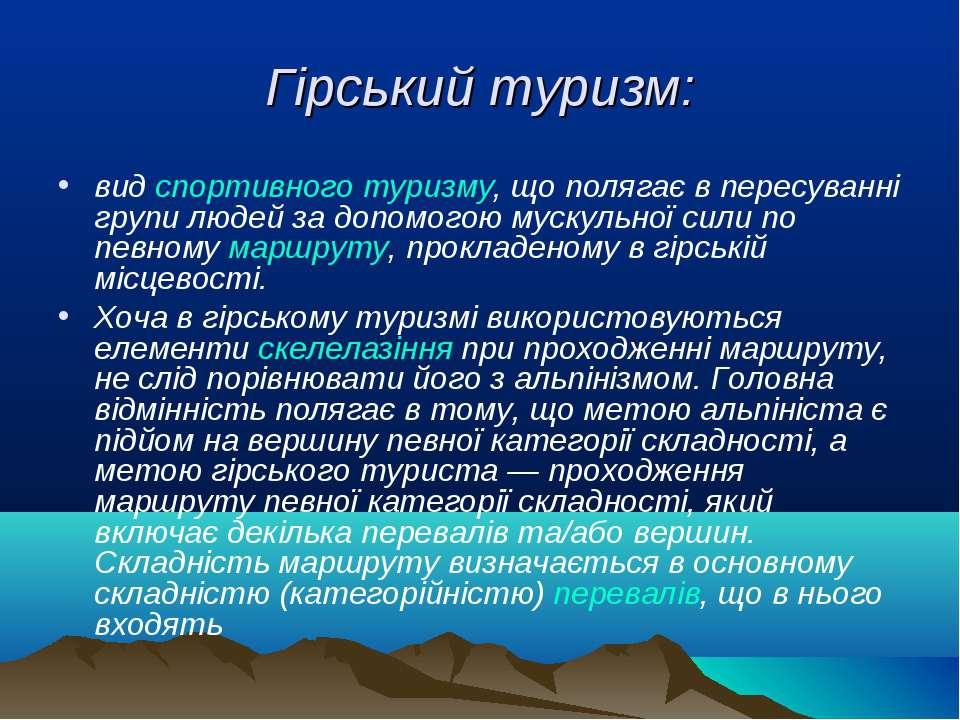 Гірський туризм: видспортивного туризму, що полягає в пересуванні групи люде...