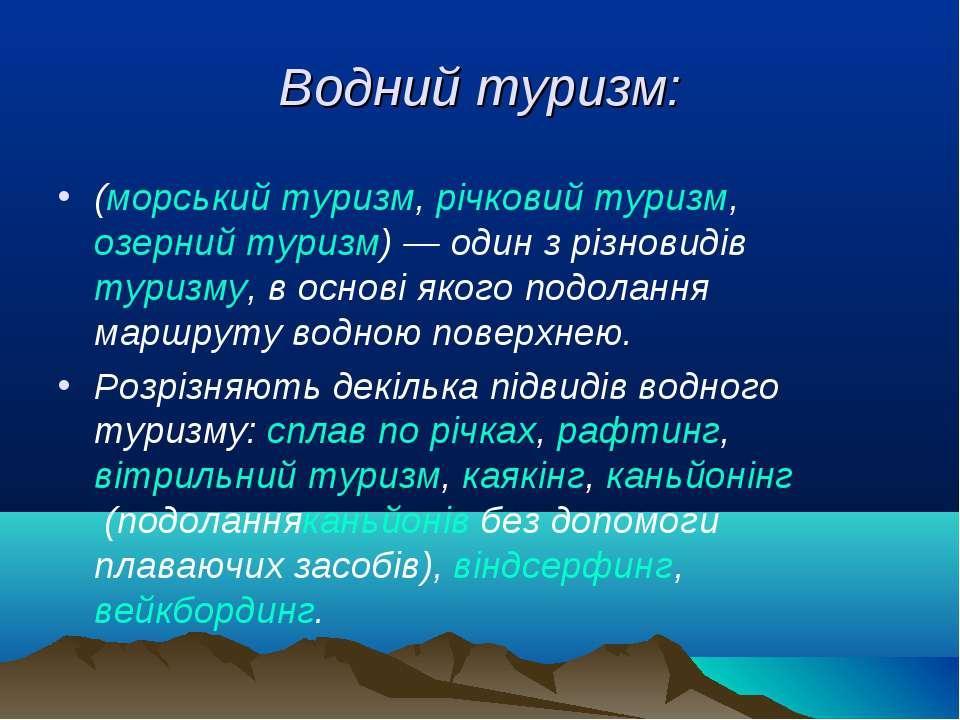 Водний туризм: (морський туризм,річковий туризм,озерний туризм) — один з рі...