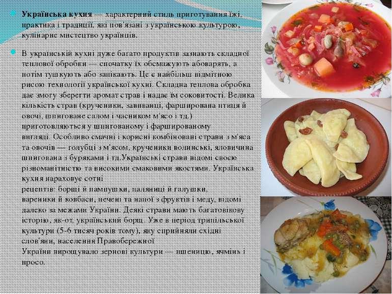 Українська кухня— характерний стильприготування їжі, практика і традиції, я...