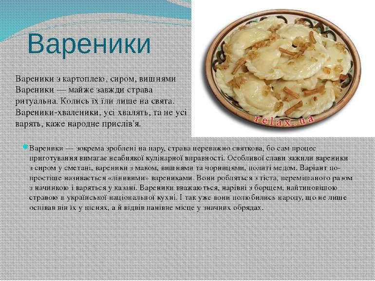 Вареники Вареники— зокрема зроблені на пару, страва переважно святкова, бо с...