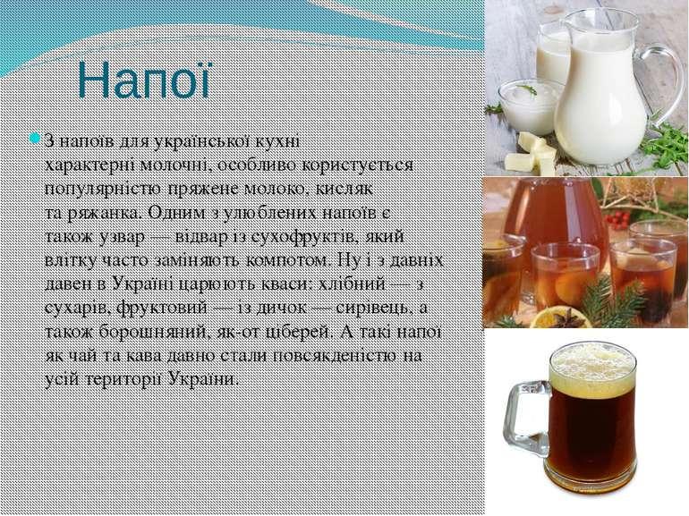 Напої З напоїв для української кухні характернімолочні, особливо користуєтьс...