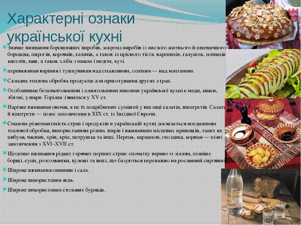 Характерні ознаки української кухні Значне вживання борошняних виробів, зокре...
