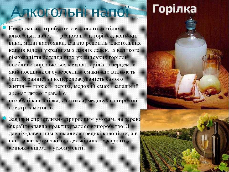 Алкогольні напої Невід'ємним атрибутом святкового застілля є алкогольні напої...