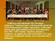 """Найбільш прославлений твір Леонардо - знаменита """"Таємна вечеря"""" у міланському..."""