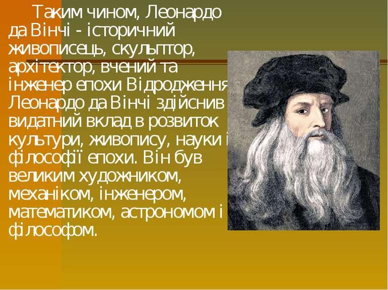 Таким чином, Леонардо да Вінчі - історичний живописець, скульптор, архітектор...
