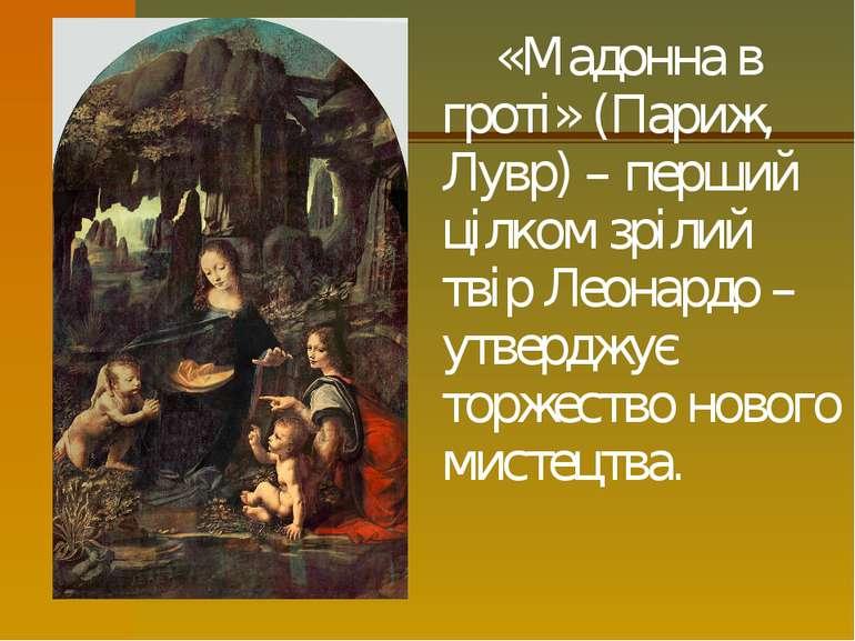 «Мадонна в гроті» (Париж, Лувр) – перший цілком зрілий твір Леонардо – утверд...
