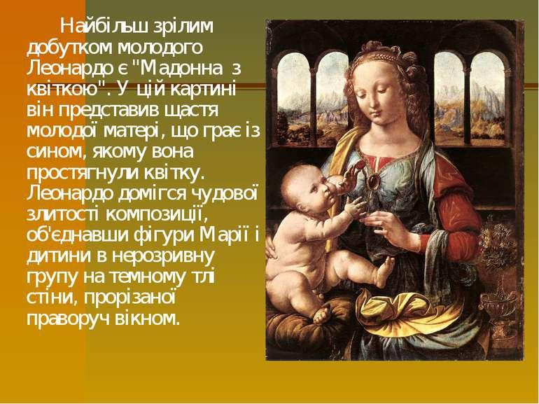 """Найбільш зрілим добутком молодого Леонардо є """"Мадонназ квіткою"""". У цій карт..."""