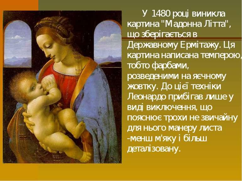 """У 1480 році виникла картина """"Мадонна Літта"""", що зберігається в Державному Ерм..."""