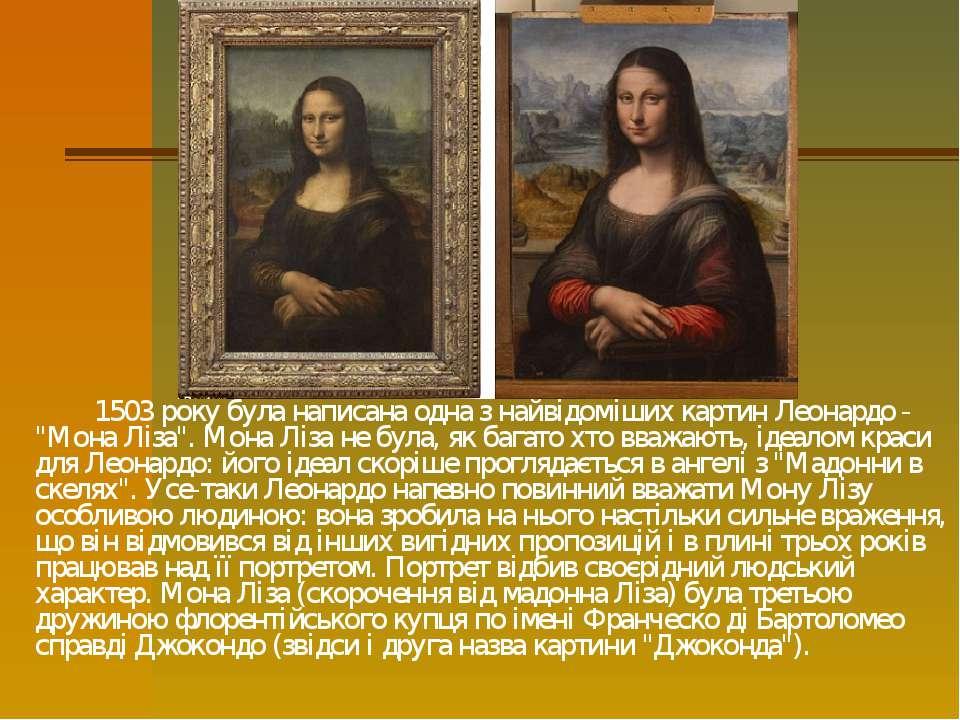 """1503 року була написана одна з найвідоміших картин Леонардо - """"Мона Ліза"""". Мо..."""