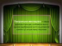 Театральне мистецтво — галузь української культури, особливістю якого є худож...